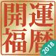 開運福暦カレンダー 2018