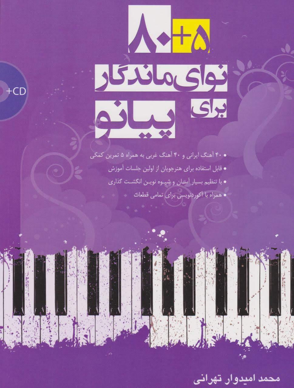 کتاب ۸۰+۵ (۸۵) نوای ماندگار پیانو محمد امیدوار تهرانی با سیدی انتشارات مولف