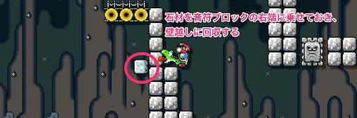 マリオメーカー_石材運び