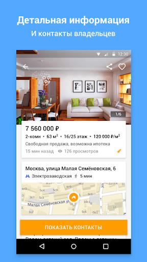 玩免費遊戲APP|下載ЦИАН. Снять, купить квартиру app不用錢|硬是要APP