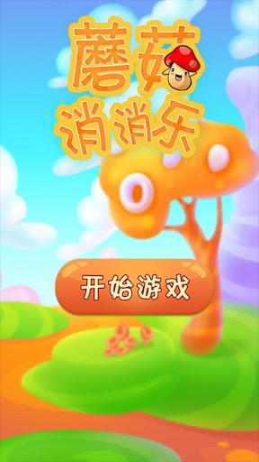 蘑菇消消乐