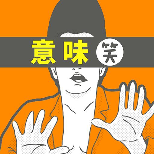 拼字App|意味がわかるとおもしろい話-脳トレ簡単推理ゲーム LOGO-3C達人阿輝的APP