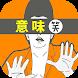 意味がわかるとおもしろい話-脳トレ簡単推理ゲーム - Androidアプリ