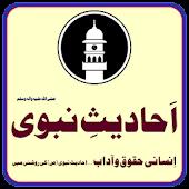 Ahadees E Nabvi  ( Hadees-e-Nabvi ) Android APK Download Free By Best App Urdu