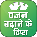 वजन बढ़ाने के टिप्स - Vajan Badhane Ke Tips icon