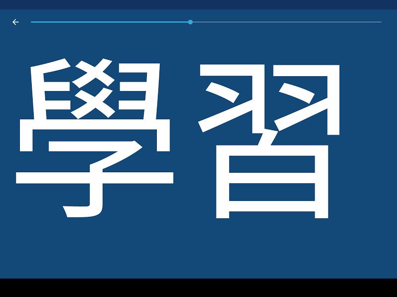 Chinese English Dictionary & Translator Free 英漢字典 Screenshot 9