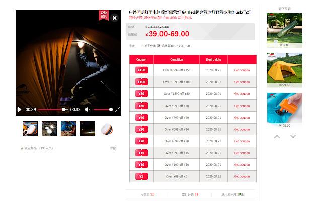 Taobao coupon