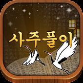 ★다함께 사주★ (무료 운세)