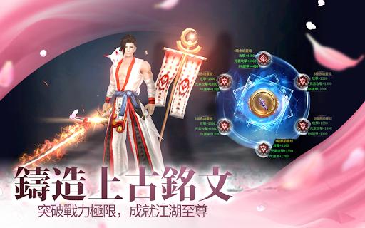 Screenshot for 劍舞紅塵-新版本強勢來襲 in Hong Kong Play Store