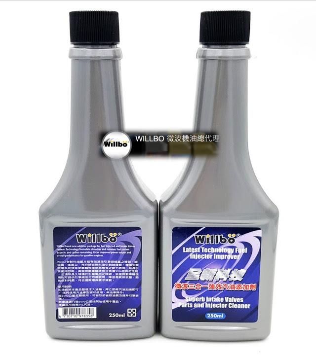 WILLBO 微波<br/>三合一 全效汽油添加劑