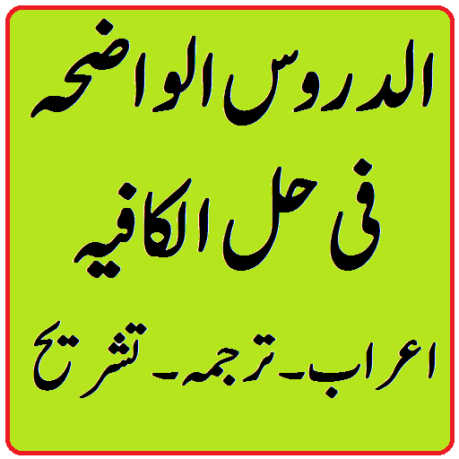 Kafia ki sharah in urdu Al Duroos ul waziha - Apps on Google Play