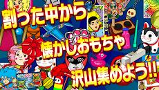泥だんご - 懐かしい泥団子の無料ゲーム!ランキングで人気者のおすすめ画像5