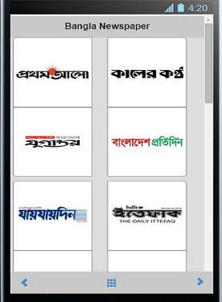 bangladeshi english news paper online