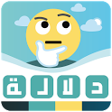 دلالة: لعبة ذكاء icon