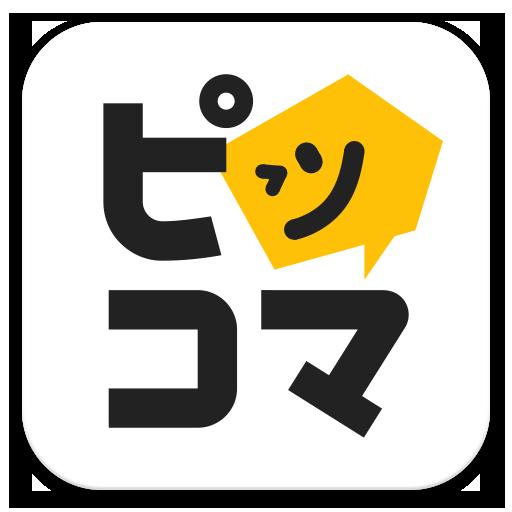 ピッコマ - 人気マンガが待てば無料の漫画アプリ