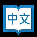 Hanping Chinese Dictionary Lite 汉英词典 icon