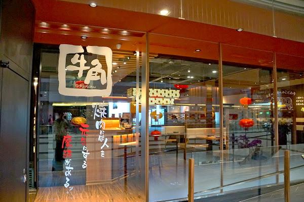 牛角 台南夢時代店(吃到飽篇)