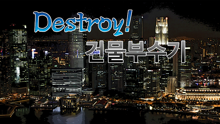 Destroy! 건물부수기 - screenshot