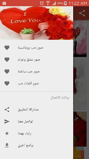 娛樂必備免費app推薦|صور حب رومانسية 2017線上免付費app下載|3C達人阿輝的APP