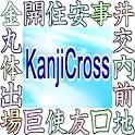 Kanji Cross icon