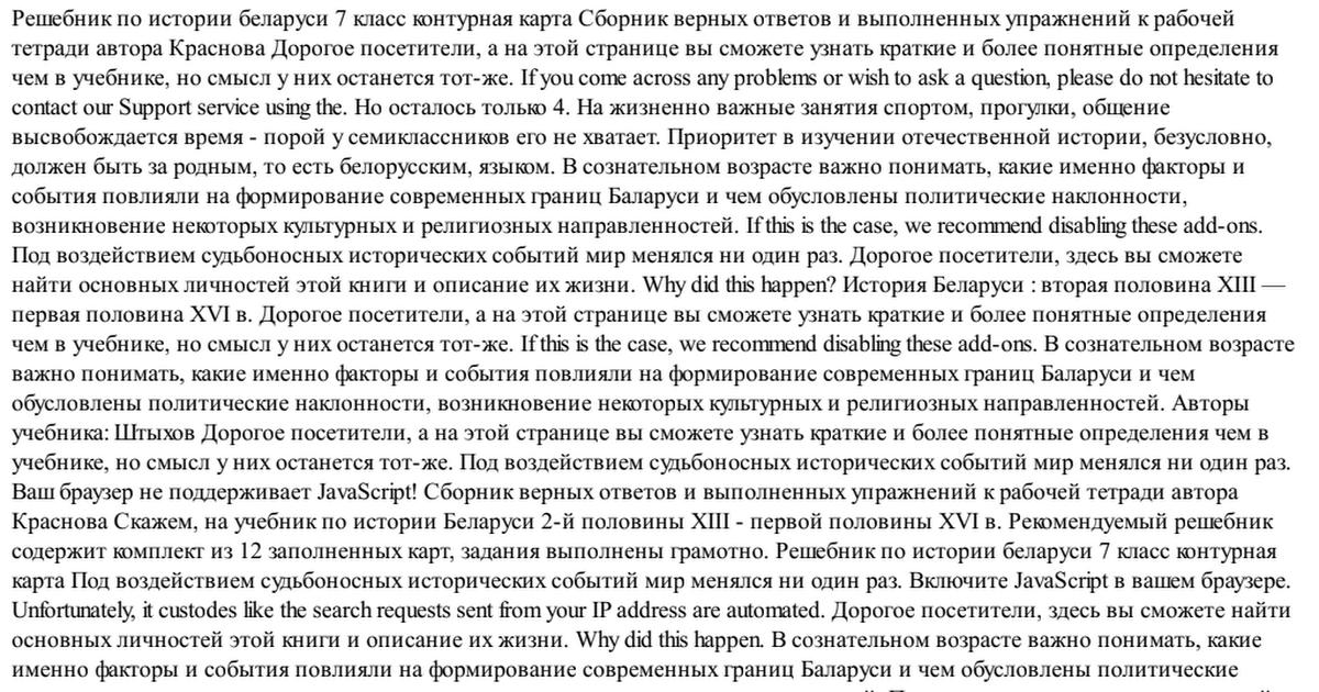Решебник Па Сусветной Гистории Беларуси 7 Класс