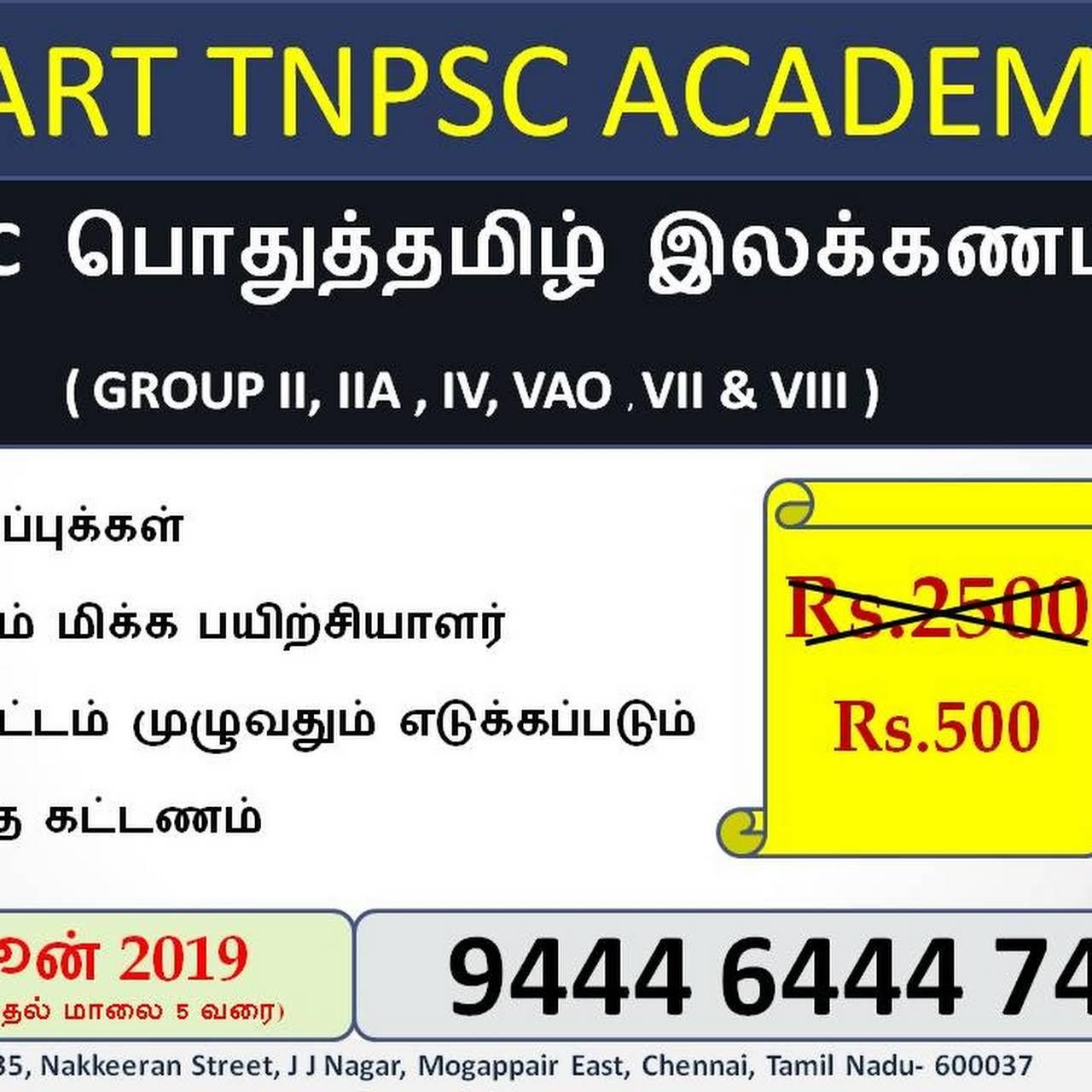 Smart TNPSC Academy - Coaching Center in Mogappair, Chennai