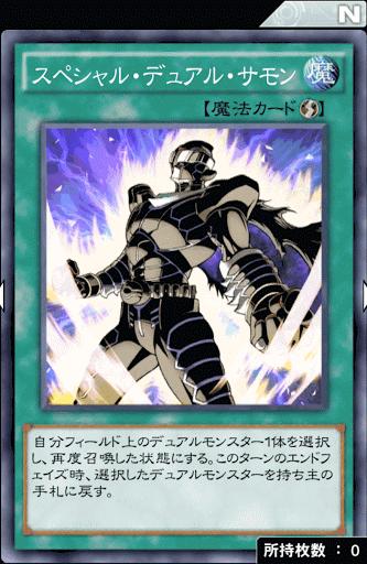 スペシャル・デュアル・サモン