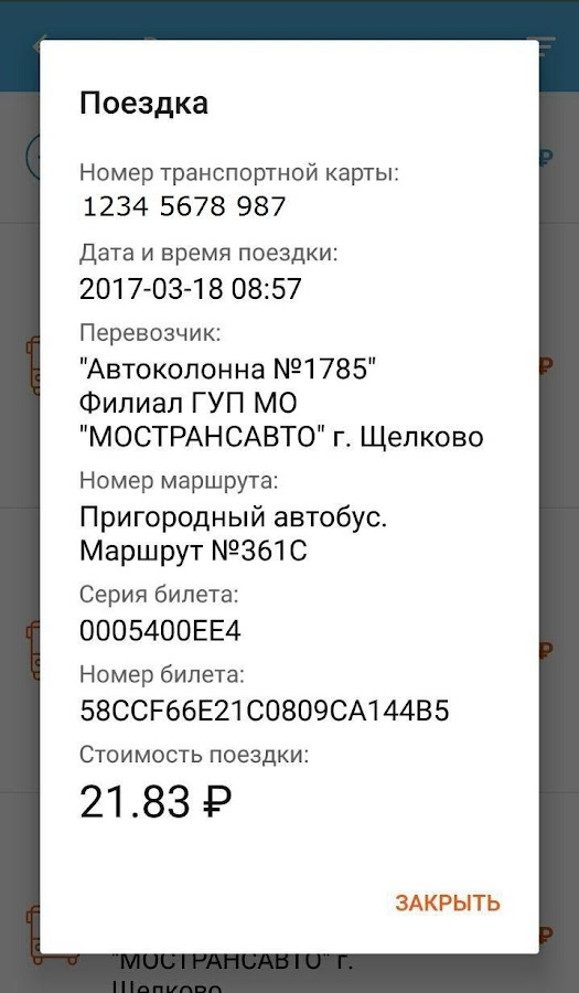 Карта Стрелка- screenshot