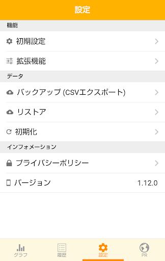 シンプル体重管理 screenshot 6