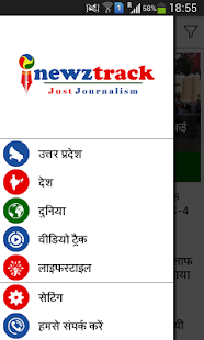 newztrack- screenshot thumbnail