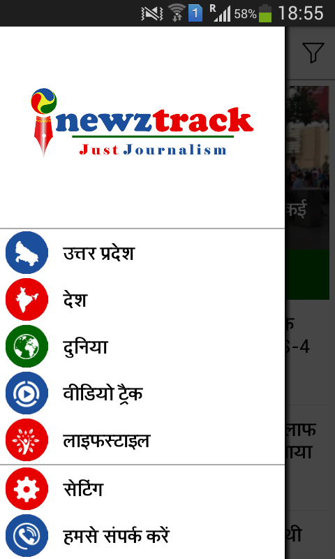 newztrack- screenshot