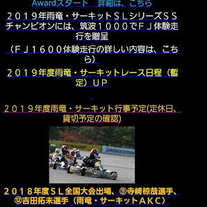 のカスタム事例画像 HRKC(北海道レーシングカートクラブ)さんの2019年04月27日07:32の投稿