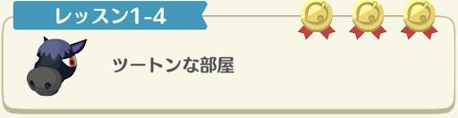 レッスン1-4