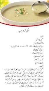 Soup Recipes Urdu - náhled