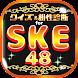 クイズ&相性診断 for SKE48~マニアなファン検定~