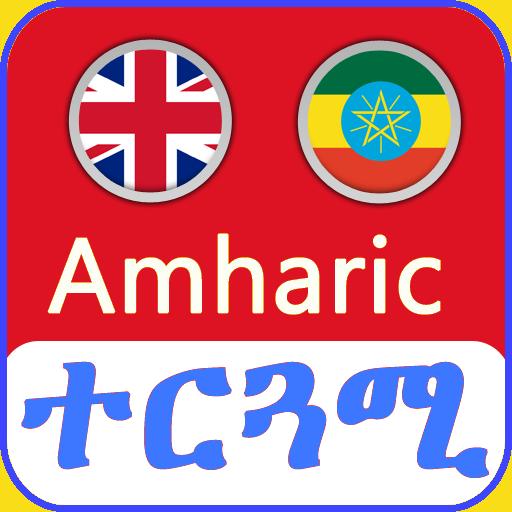 Amharic English Translator መተርጎሚያ