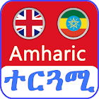 Amharic English Translator መተርጎሚያ icon