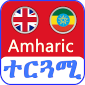 English Amharic Translator መተርጎሚያ