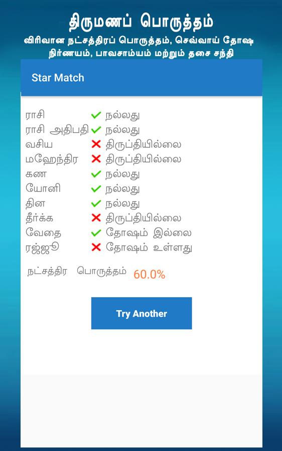 match making horoscope in tamil