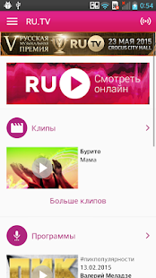Телеканал RU.TV- screenshot thumbnail