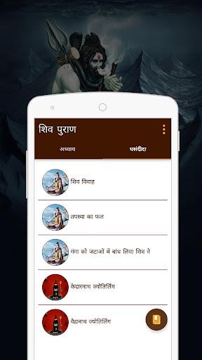 ShivPuran hindi 1.0.11 screenshots 4