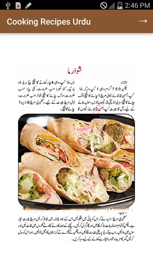 Cooking recipes in urdu android apps on google play cooking recipes in urdu screenshot forumfinder Image collections