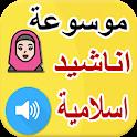 موسوعة اناشيد اسلامية Anachid islamia icon