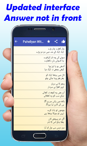 Paheliyan With Answer URDU New And Latest 2019 1.0.6 screenshots 1