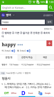 Korean English Dictionary - náhled