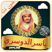 Yasser Al Dossari Coran Complet Offline MP3 & Read Android APK Download Free By Quran Mp3 Offline
