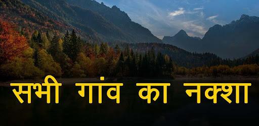 Naksha : Check your village satellite maps of India. सभी गांव का नक्शा