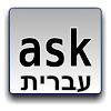 Hebrew for AnySoftKeyboard APK Icon