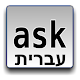 Hebrew for AnySoftKeyboard for Android