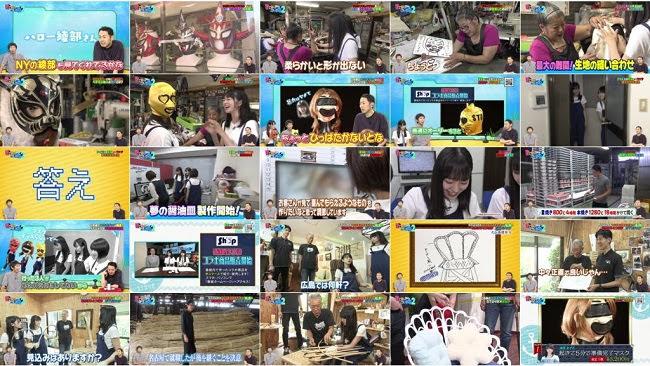 [TV-Variety] STU48の数に限りがございます!2 〜今回も売り切れごめん!世界に一つだけのコラボSP〜 (2019.09.01)